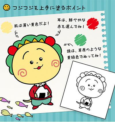 20180418_cojicoji_nurie_02.jpg