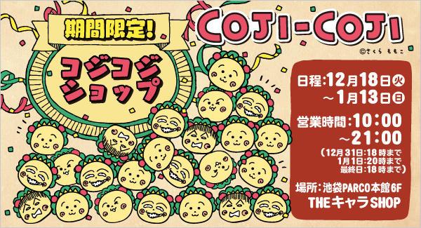20181207_cojicoji_shop_01.jpg