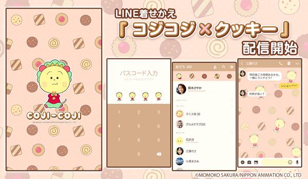20190124_cojicoji_cookie_600.png