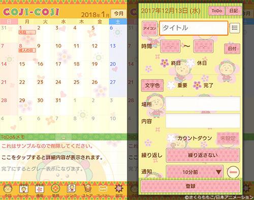 cojicoji_500-1.jpg