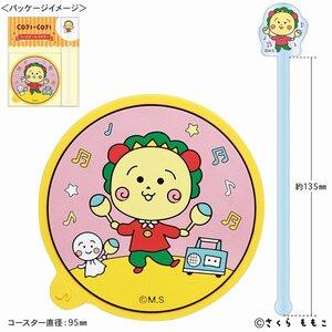 20210714_cojicoji_coaster_02.jpg