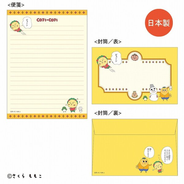 20210714_cojicoji_letter.jpg
