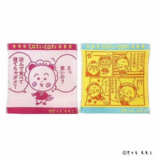 20210714_cojicoji_towel.jpg