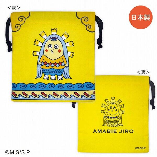 20210714_jiro_kinchaku.jpg