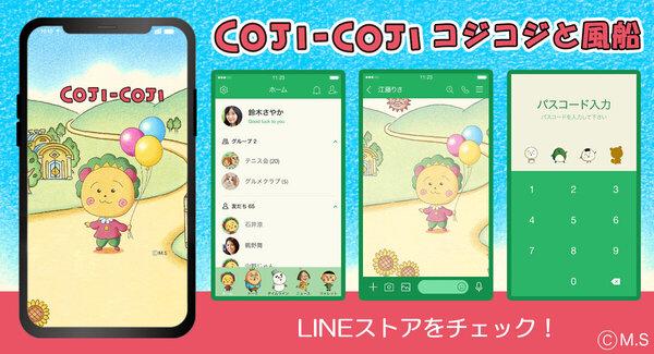 20210412_cojicojibaloon_01.jpg