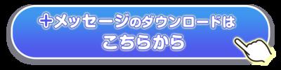 20210813plus_button.png