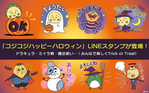 20210914_cojicoji_stamp_00.jpg