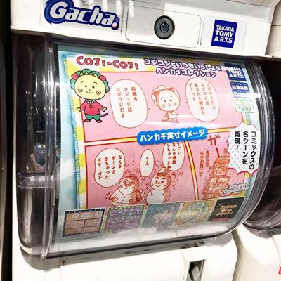 20190507_cojigacha.jpg