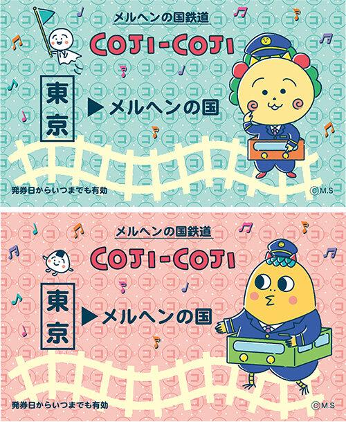 20210329_cojicojitrain_kippu.jpg