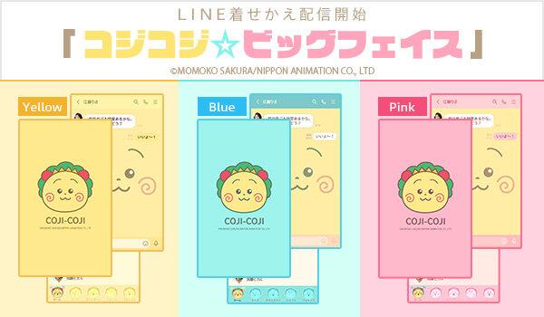 20210812cojicoji_LINE.jpg